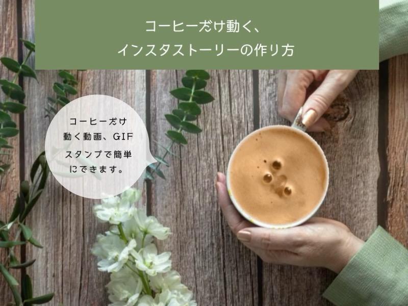 GIFスタンプで作るコーヒーだけ動くインスタストーリーの作り方